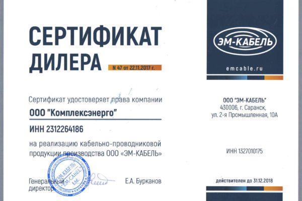 ООО «Комплексэнерго» стали официальным дилером ООО «ЭМ-Кабель» г. Саранск