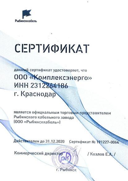 """Сертификат дилера ООО """"Рыбинсккабель"""" для ООО """"Комплексэнерго"""""""