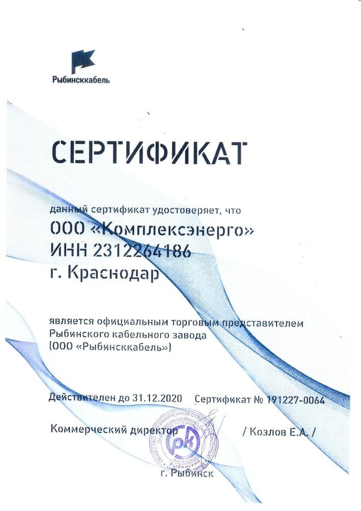 Сертификат завода Рыбинсккабель