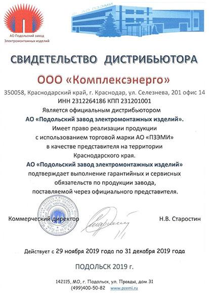 """Сертификат дистрибьютора АО """"Подольский завод электромонтажных изделий"""" для ООО """"Комплексэнерго"""""""